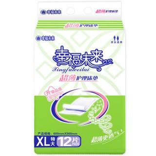 幸福未来 产妇护理垫 XL号 12片