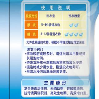 Baimao 白猫 威煌 洗衣粉 (1800g)