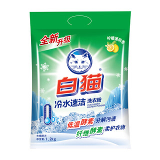 Baimao 白猫 冷水速洁无磷洗衣粉 1.2kg