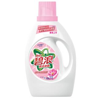 ARIEL 碧浪 洗衣液 亮洁柔香型 (2kg)