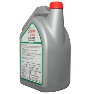 嘉实多(Castrol) 发动机清洗剂清洗液 Flushing Oil 4L 汽车用品