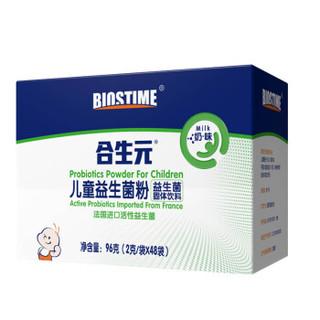 BIOSTIME 合生元 儿童益生菌粉 96g
