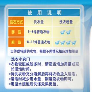 Baimao 白猫 威煌速溶高效洗衣粉1200g