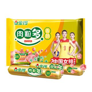 JL 金锣 火腿肠 (袋装、40g*8)