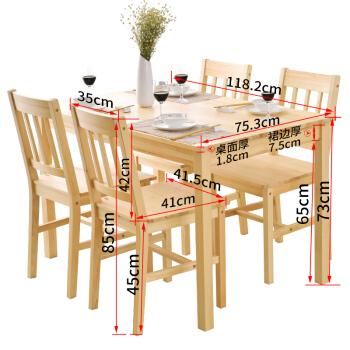 18日0点 : JIAYI 家逸 实木餐桌椅 一桌四椅 原木色
