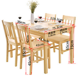JIAYI 家逸 实木餐桌椅 一桌四椅 原木色
