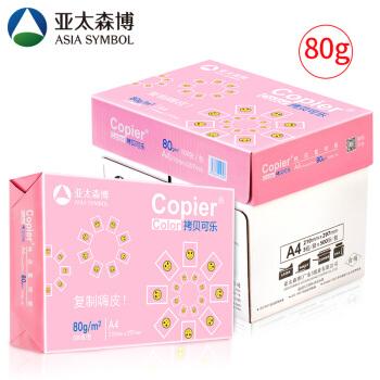 Asiasymbol 亚太森博 复印纸 (500张/包 5包/箱)