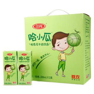 SANYUAN 三元 哈小瓜 哈密瓜牛奶饮品 200ml*12盒