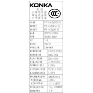 KONKA 康佳 KFR-51L/BpDKG02-E3 2匹 立柜式空调