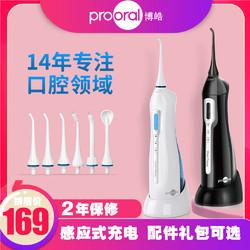 博皓 5013冲牙器电动洗牙器冲牙器