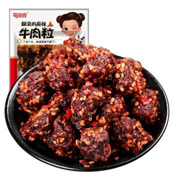 蜀道香 麻辣牛肉粒50g四川特产小吃零食 辣味好吃的小吃肉类零食 *2件