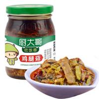 厨大哥 吃饭香 鸡腿菇 220g