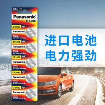 松下(Panasonic)CR2032进口纽扣电池3V适用手表电脑主板汽车钥匙遥控器电子秤小米盒子CR2032 五粒 *2件