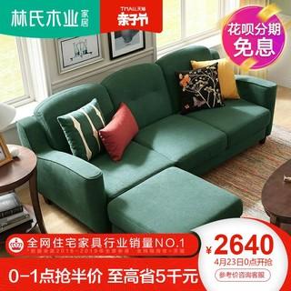 林氏木业美式墨绿色家具小户型客厅现代简约三人布艺沙发床RAF1K