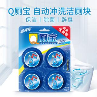 蓝月亮 Q厕宝 松木香型 50g*4块装