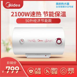 Midea 美的 F50-21WA1 电热水器 50L 2100W