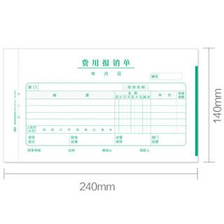 惠朗(huilang)0605发票版费用报销单240*140mm财务单据10本/包 50页/本