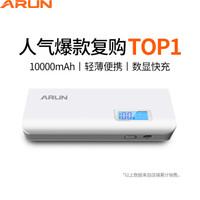 海陆通(ARUN)Y615 10000毫安充电宝 智能超薄 李晨推荐便携移动电源 经典白 双USB输出口 适用于苹果/安卓