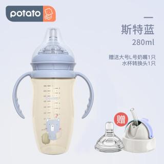 小土豆ppsu奶瓶280ml赠奶嘴吸管杯头