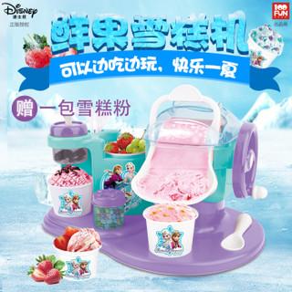 迪士尼冰雪奇缘冰淇淋雪糕机炒冰机 儿童玩具女孩 diy手工制作安全