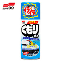 SOFT99 SF-05060 汽车玻璃防雾剂 180ml *8件