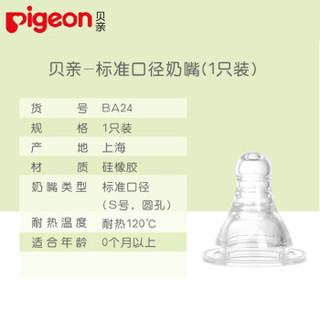 pigeon 贝亲 标准口径 奶嘴 S(1只装)
