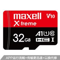 maxell 麦克赛尔 智尊高速 Class10 32G MicroSD(TF)存储卡