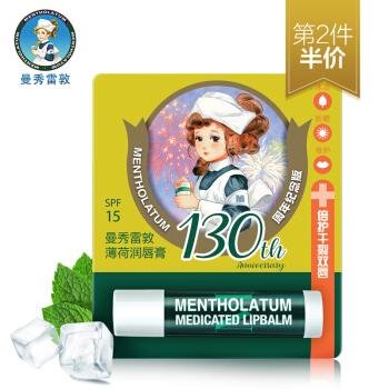 Mentholatum 曼秀雷敦 薄荷润唇膏 SPF15