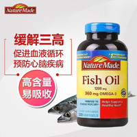 Nature Made Fish Oil Omega-3 深海鱼油 200粒*2瓶