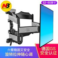 NORTH BAYOU P5(32-60英寸) 电视挂架