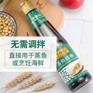 李锦记 蒸鱼豉油 功能酱油 清蒸调味炒菜调料 410ml