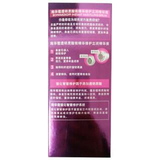 Schwarzkopf 施华蔻 透明质酸 微精华修护系列 精华液 60ml