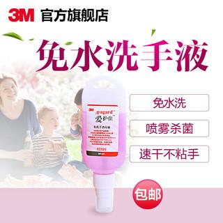 3M 爱护佳 喷雾型 免洗手消毒液 60ml