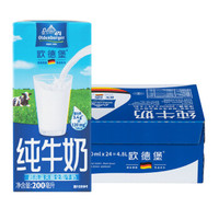 欧德堡 全脂纯牛奶 200ml*24盒 *3件