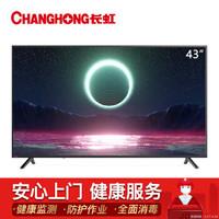长虹 43M1 43英寸电视 蓝光节能平板液晶电视机(黑色)