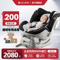 宝贝第一灵犀0-4-7岁汽车用婴儿宝宝儿童安全座椅车载12babyfirst