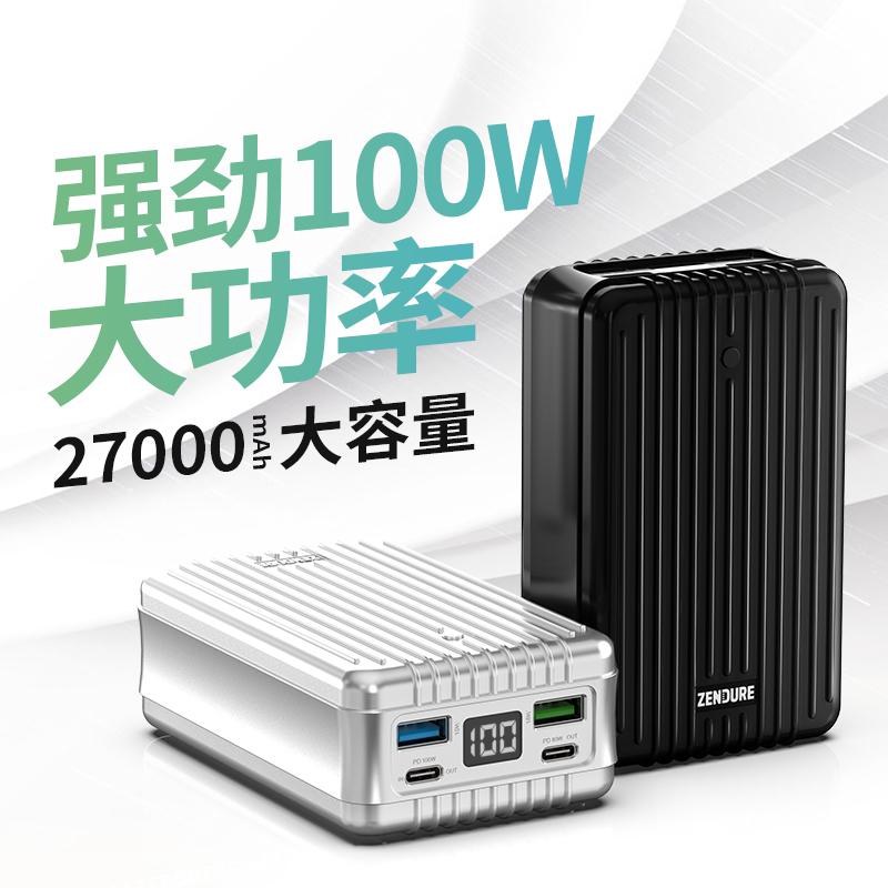 Zendure征拓笔记本充电宝100w大容量电脑移动电源27000毫安PD快充闪充适用联想戴尔华硕华为苹果SuperTank