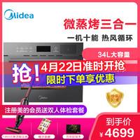 美的(Midea)BG3403嵌入式烤箱微波炉蒸箱三合一多重自净 家用多功能烘焙嵌入式微蒸烤34L R3
