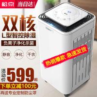 松京DH02家用静音除湿机干燥机卧室抽湿除潮吸湿器小型神器大功率