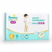 Pampers 帮宝适 一级帮系列 婴儿拉拉裤 L6片 *31件