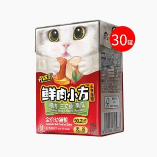 KitchenFlavor 开饭乐 开饭乐鲜肉小方猫咪主食罐头幼猫鸡肉南瓜湿粮 30日套装 190g*30盒