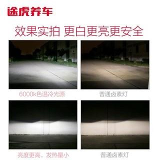 欧司朗X途虎定制 S1 汽车LED大灯 H7 6000K 一对装 白光