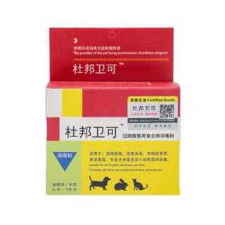 杜邦卫可 宠物消毒粉杀菌消毒犬猫通用消毒液 5g*10袋 *2件