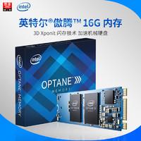 Intel/英特尔 Optane 傲腾16G 内存 M.2接口新技术存储 NVMe协议