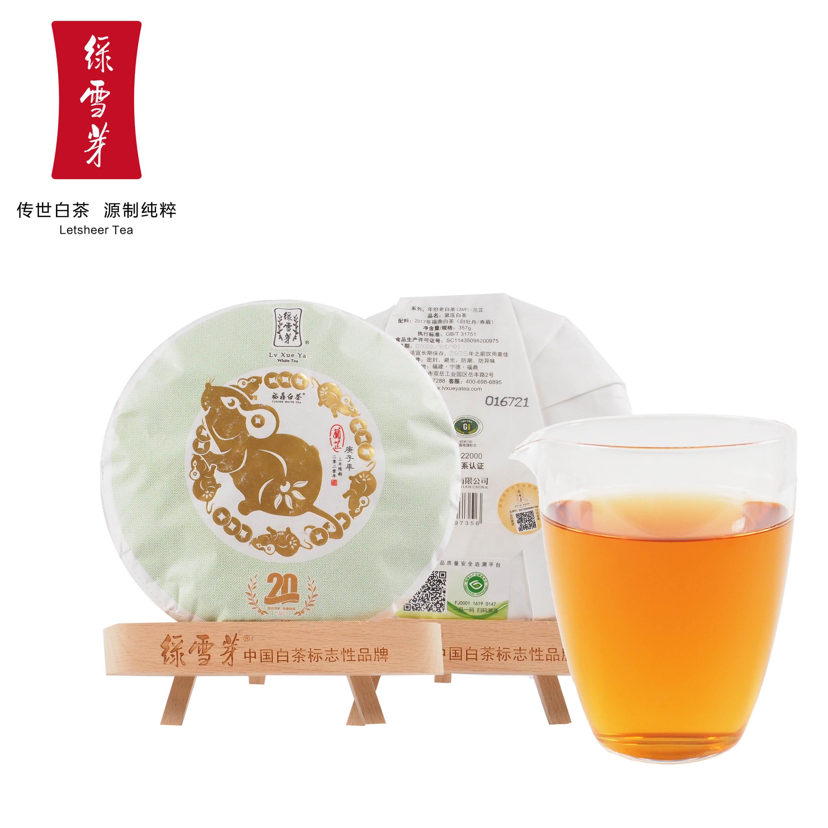 绿雪芽 福鼎白茶2017年白牡丹寿眉老白茶饼 茶叶庚子鼠年兰芷357g