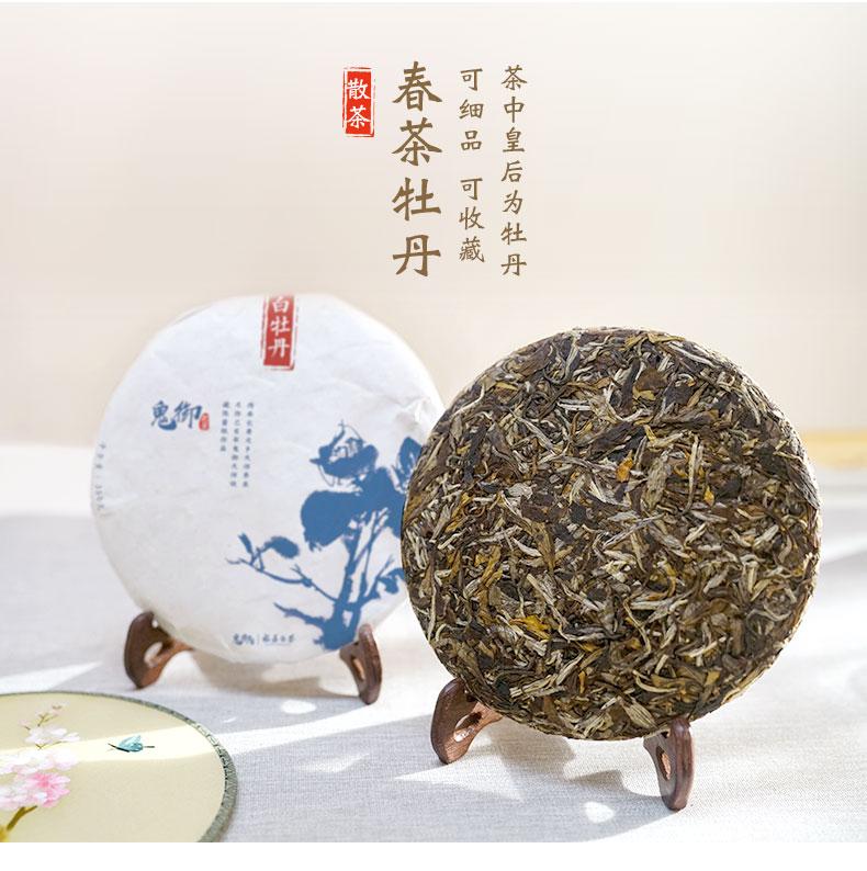 鬼御2019头采福鼎白茶白牡丹高山老白茶春茶紧压茶饼礼盒装300克