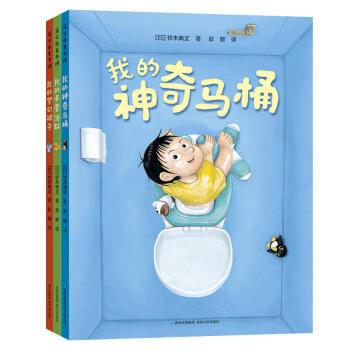 奇思妙趣三部曲全3册我的神奇马桶我的百变浴缸梦幻被子绘本图画书铃木典丈蒲公英童书2-3-4岁亲子共读