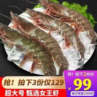 泰国女王虾(大号)活冻原装进口 白虾可扒虾仁 大号13-16只/盒 毛重600g 净重400g *3件