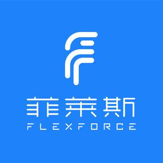 Flexforce/菲莱斯