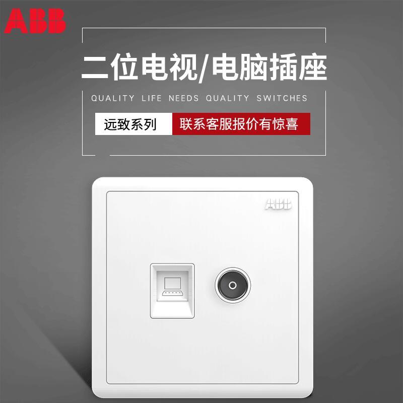装修必备:ABB远致二位电视电脑插座远致明净白系列AO325*2只(新品5折促销)